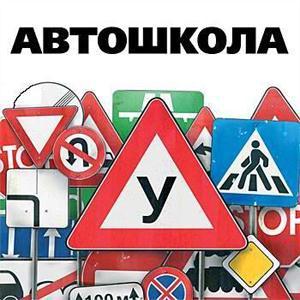 Автошколы Почепа