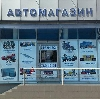 Автомагазины в Почепе