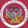 Налоговые инспекции, службы в Почепе