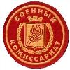 Военкоматы, комиссариаты в Почепе